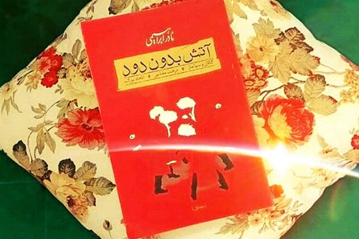 رمان آتش بدون دود