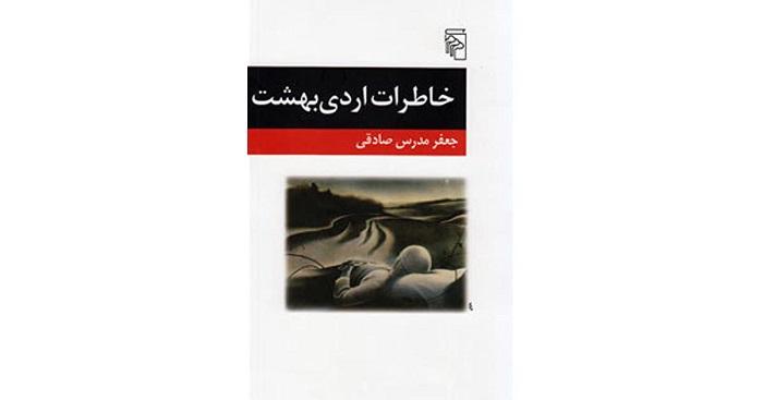 خاطرات اردیبهشت نوشته جهفر مدرس صادقی
