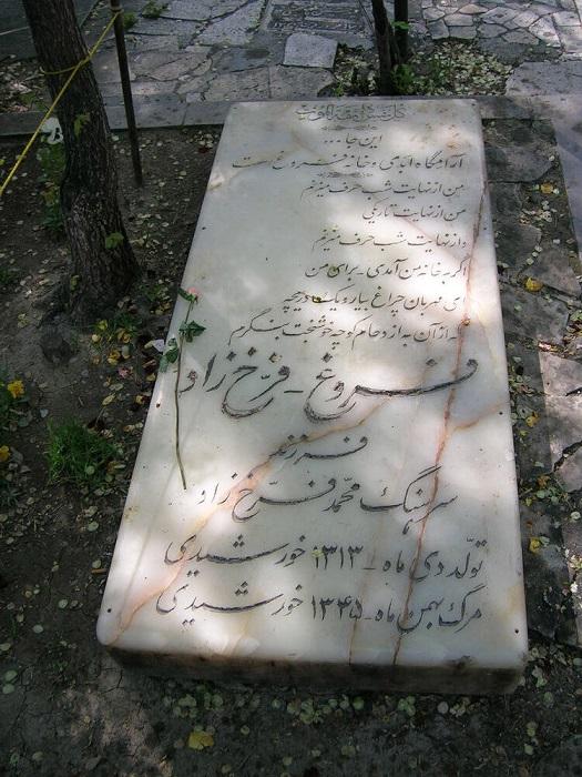 مزار فروغ فرخزاد در گورستان ظهیر الدوله
