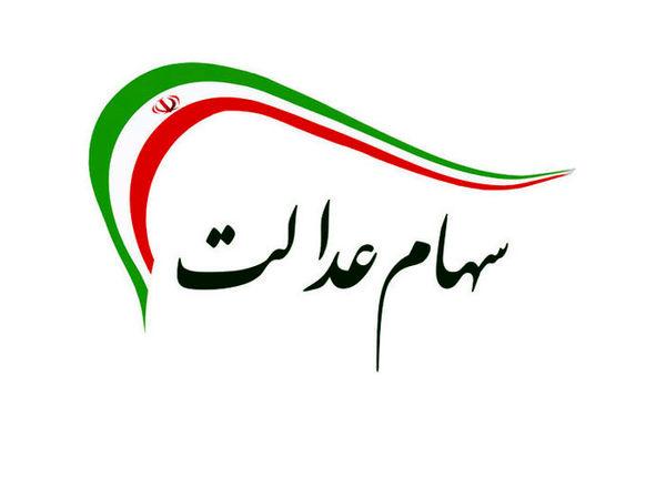 ارزش روز سهام عدالت امروز 20 مهر