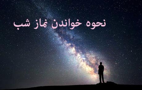 چگونگی خواندن نماز شب و فضیلت های آن