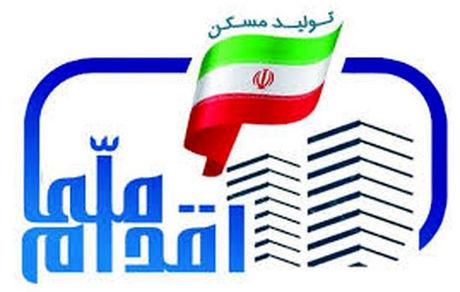 زمان دقیق نام نویسی مسکن ملی در هر استان