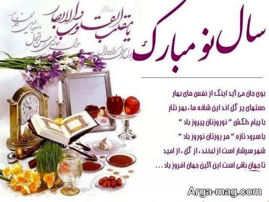 عکس تبریک عید نوروز جذاب و دیدنی