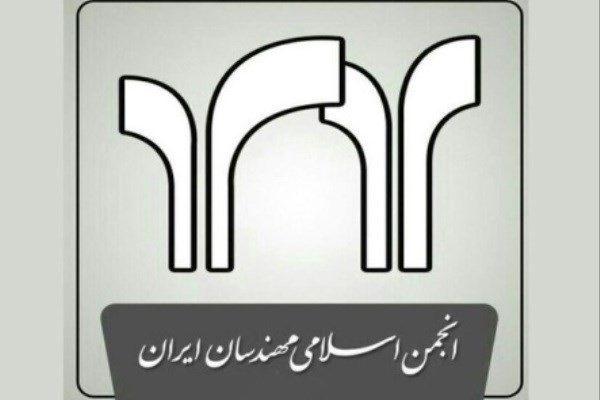 انجمن اسلامی مهندسان ایران خواستار تجدید نظر اعدام سه تن از دستگیرشدگان آبان ۹۸ شد