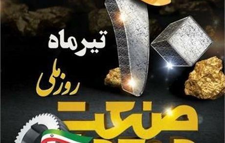 پیام مدیر عامل فولاد خوزستان به مناسبت روز ملی صنعت و معدن