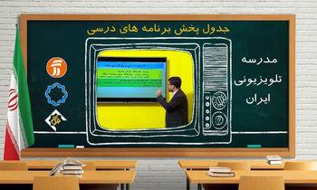 برنامه درسی سه شنبه ۲۵ آذر مدرسه تلویزیونی اعلام شد