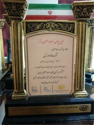 روابط عمومی شرکت فولاد خوزستان در رشته « مدیریت راهبردی » واحد برتر کشور شد