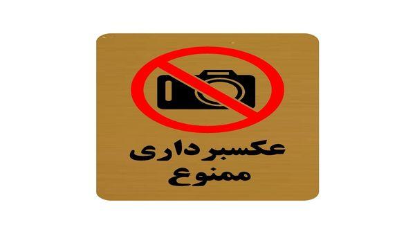 عکسبرداری از مدارک کجا و در چه شرایطی ممنوع است؟