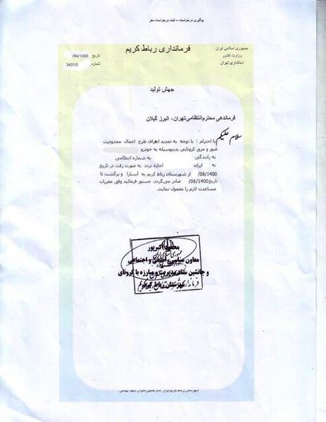 دلالی مجوزهای تردد/ صدور مجوز تردد فرمانداری رباطکریم در کافینتی در پاسداران