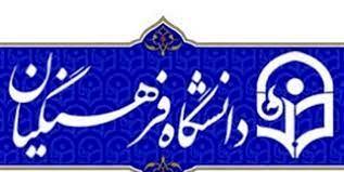 علت درگذشت سه دانشجوی دانشگاه فرهنگیان چه بود؟