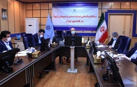 تشکر فرمانده عملیات مدیریت بیماری کرونا در کلان شهر تهران از تلاش شبکه بانکی کشور