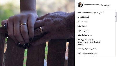 خبر ازدواج احمد مهرانفر در صفحه اینستاگرمش