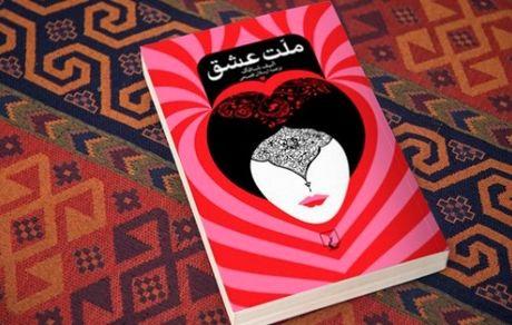 نگاهی به کتاب ملت عشق نوشته الیف شافاک