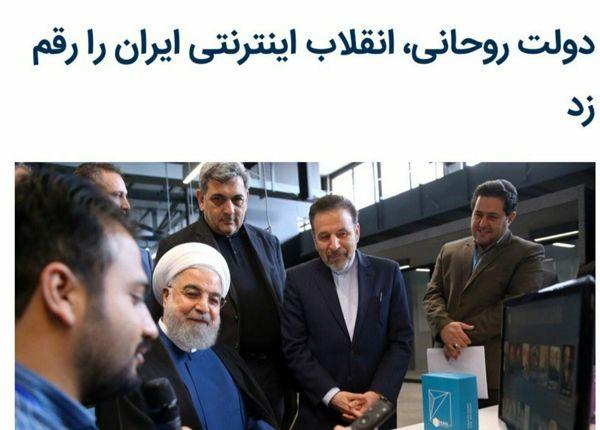 انقلاب اینترنتی ایران به دست روحانی رقم خورد