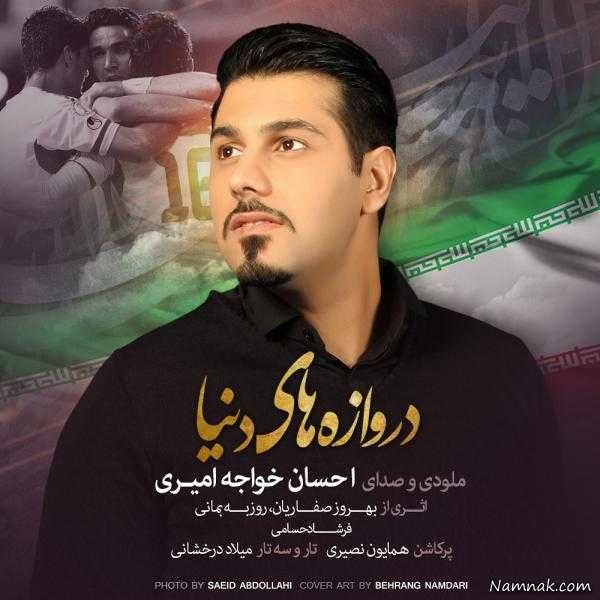آهنگ احسان خواجه امیری برای تیم ملی