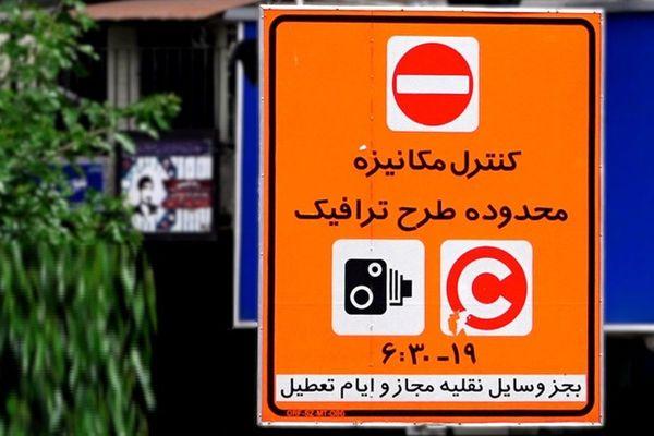 زمان اجرای طرح ترافیک تهران +جزئیات