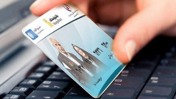 جزییات صدور کارت های بانکی عکس دار برای بازنشستگان