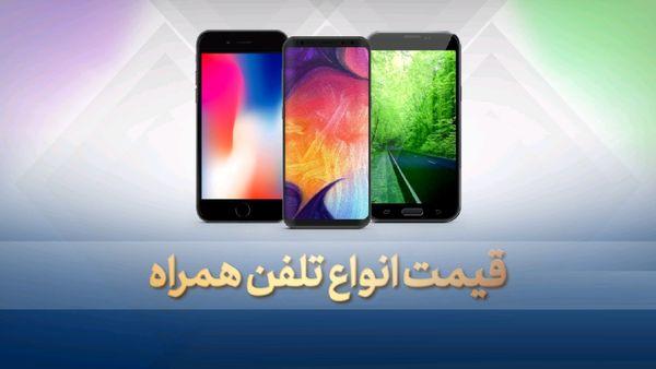 آخرین قیمت گوشی موبایل یکشنبه ۱۵ تیر