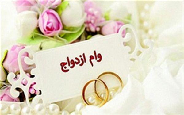 جزئیات وام ۱۰۰میلیونی ازدواج به زوجین