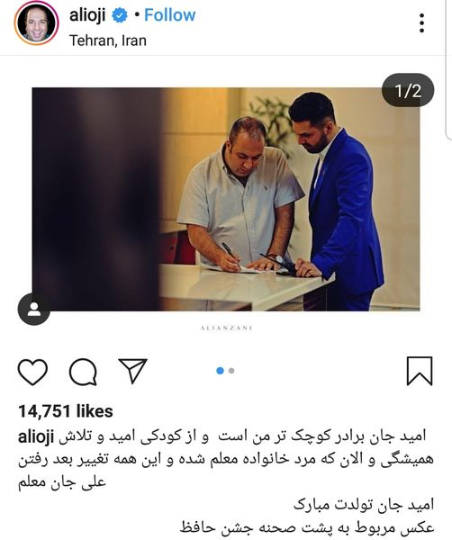 علی اوجی در کنار پسر علی معلم + عکس