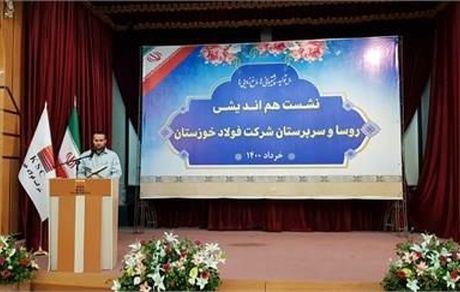 نشست هم اندیشی روسا و سرپرستان شرکت فولاد خوزستان برگزار شد