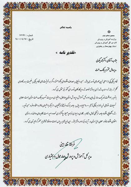 قدردانی مدیر کل آموزش و پرورش استان چهار محال و بختیاری از مدیر عامل بانک ملت