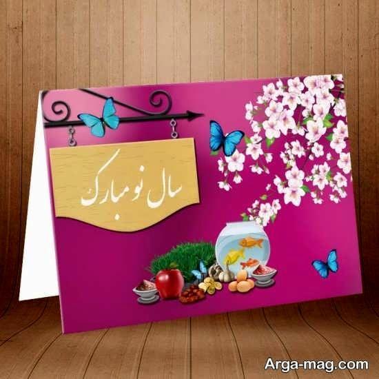 طرح نوشته خاص و متفاوت تبریک عید نوروز