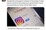 هشدار صریح فیسبوک به ایرانی ها!