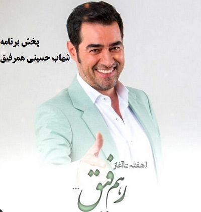دستمزد مهمانان برنامه همرفیق شهاب حسینی لو رفت + جزئیات
