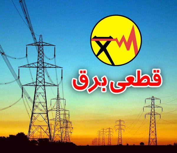 جزئیات قطعی دو ساعته برق مناطق تهران از فردا