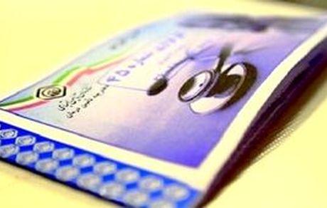 ماجرای بیاعتباری دفترچههای تأمین اجتماعی چیست؟