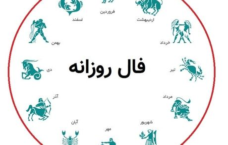 فال روزانه + فال روز تولد | یکشنبه 19 بهمن ماه