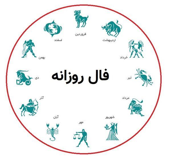 فال روزانه ، فال روز تولد | دوشنبه 13 بهمن
