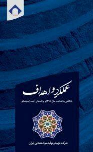 کتابچه عملکرد و اهداف ایمپاسکو منتشر شد