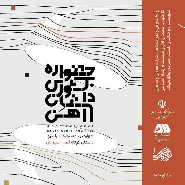 گلگهر میزبان مهمترین رویدادِ داستان معدن ایران