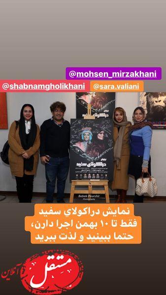 حضور فریبا نادری و شبنم قلی خانی در یک تئاتر + عکس
