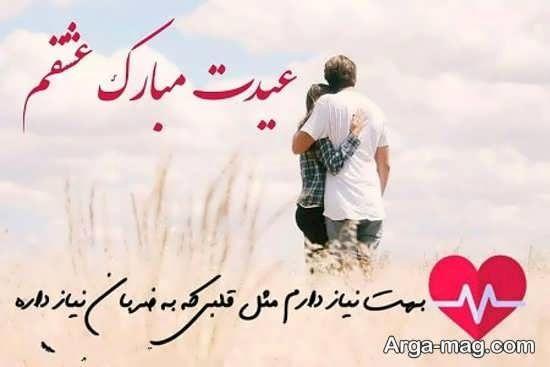 تصویر نوشته زیبا تبریک عید