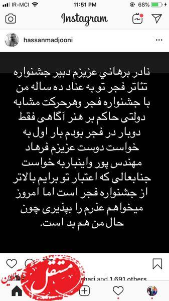 انصراف حسن معجونی از جشنواره فجر + عکس