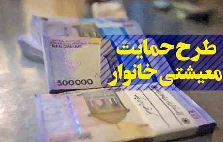 مبلغ جدید یارانه معیشتی مشخص شد + جدول