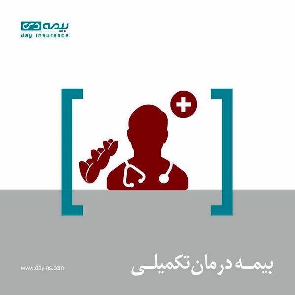 خدمات ویژه بیمه دی به جامعه ایثارگری