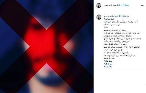 واکنش مسعود جهانی به مهاجرت مهرداد جم