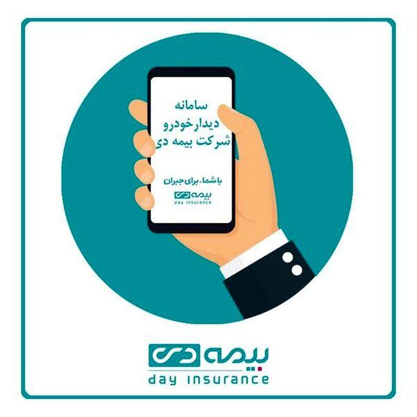 شرکت بیمه دی از خدمت نوین «دیدار خودرو» رونمایی کرد