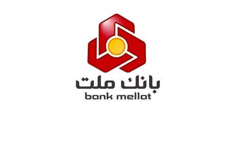 صدور حواله ساتنا ازطریق سامانه جدید بانکداری اینترنتی بانک ملت
