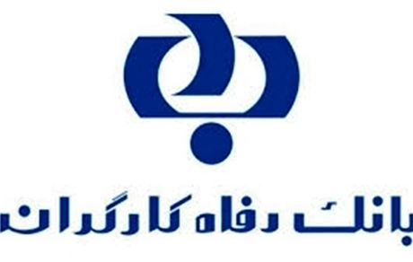 حمایت همه جانبه بانک رفاه از هموطنان سیل زده سیستان و بلوچستان