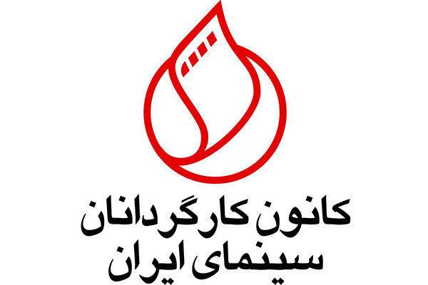 درخواست «کانون کارگردانان سینمای ایران» از فیلمسازان برای ارسال نسخه «DCP» به جشنواره فجر