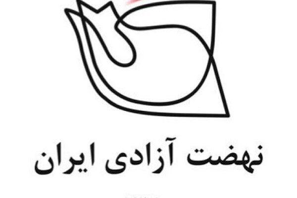 درباره استعفای سرکار خانم چالاک از نهضت آزادی ایران