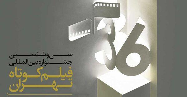 پایتخت میزبان یکی از معتبرترین جشنوارههای فیلم کوتاه در جهان+ برنامه اکران فیلمها