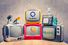 جدول پخش مدرسه تلویزیونی سه شنبه 31 فروردین