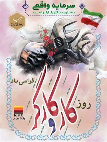 پیام مدیرعامل فولاد خوزستان به مناسبت روز کار و کارگر