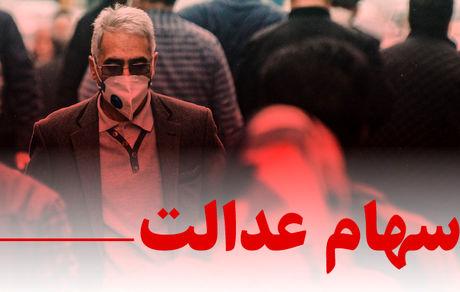 ارزش روز سهام عدالت دوشنبه 20 بهمن